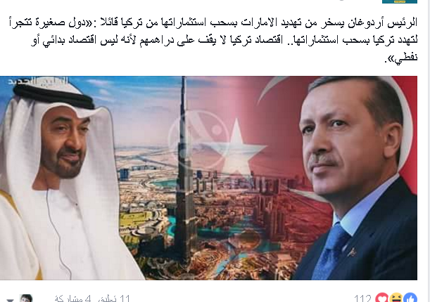 أردوغان.PNG