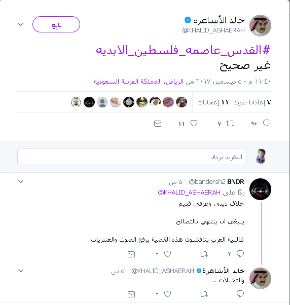 خالد الأشاعرة1.PNG
