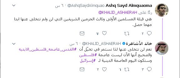 خالد الأشاعرة2.PNG