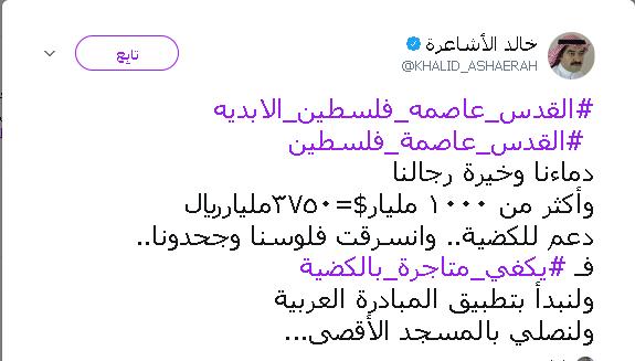 خالد الأشاعرة3.PNG