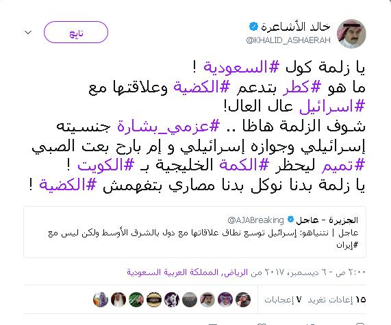 خالد الأشاعرة4.PNG