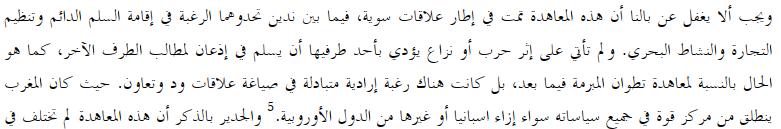 معاهدة 1767م المبرمة بين السلطان سيدي محمد ابن عبد االله والملك رلكا وس الثالث-2.PNG