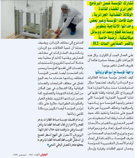 البرنامج الفضائي الجزائري ....متجدد - صفحة 9 Eca11-png
