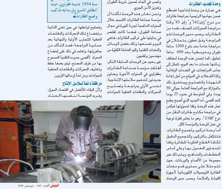 مؤسسة صناعة الطائرات من التركيب الى التصنيع بسواعد جزائرية Eca6-png