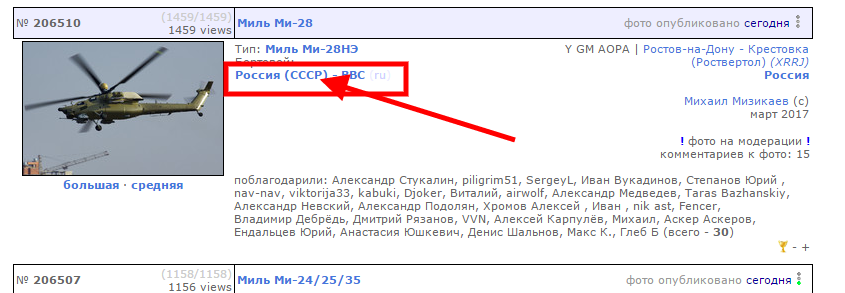screenshot-russianplanes.net-2017-03-24-15-28-50.png