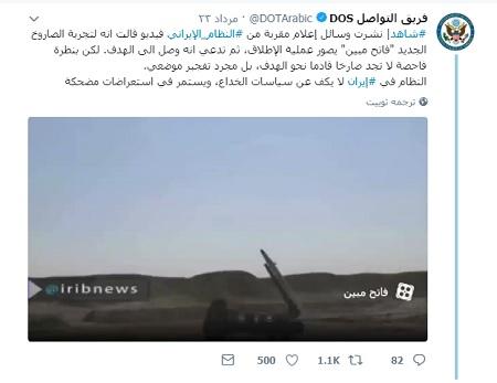 أمريكا تكتشف خداع إيران حول صواريخها Untitled-jpg